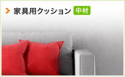 家具用クッション(中材)