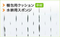 梱包用クッション(中材) 水耕用スポンジ