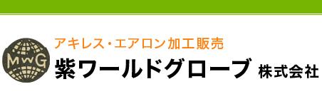 紫ワールドグローブ 株式会社